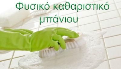 Το μπάνιο σας θα γυαλίσει! Φυσικό καθαριστικό για τα κατάλοιπα του μπάνιου.