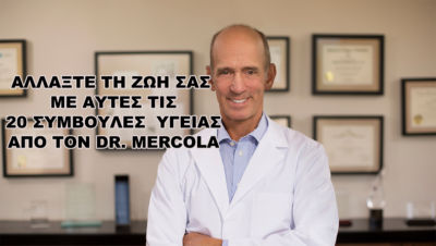 Ακολουθήστε αυτές τις 20 Συμβουλές Υγειας από τον Dr. Mercola και Αλλάξτε τη Ζωή σας!