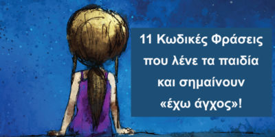 11 Φράσεις κλειδιά που λένε τα παιδιά και σημαίνουν «έχω άγχος»!