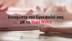 Yoga Nidra, ή αλλιώς Yoga της επίγνωσης: Ενισχύστε τον Εγκέφαλό σας με αυτή την Αρχαία Πρακτική!