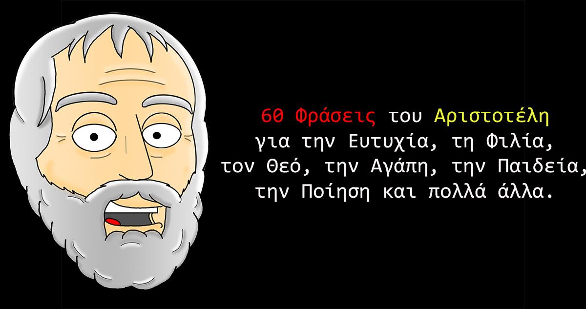 60 Σοφές κουβέντες του Αριστοτέλη για την Ελευθερία, την Ευτυχία, τη Φιλία, τον Θεό, την Αγάπη, την Παιδεία, την ποίηση και πολλά άλλα.