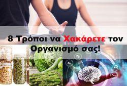 Τι είναι το Biohacking? 8 Τρόποι να Χακάρουμε Βιολογικά τον Εαυτό μας για μια πιο Υγιεινή Ζωή!