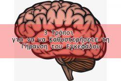 Επιστήμονες ανακαλύπτουν τον τρόπο που ο εγκέφαλος ελέγχει το γήρας - Πώς να καθυστερήσετε τη γήρανση με αυτούς τους 3 τρόπους!