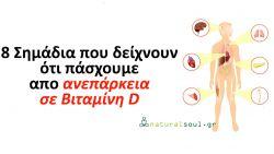 8 Σημάδια ότι Πάσχουμε από Ανεπάρκεια σε Βιταμίνη D