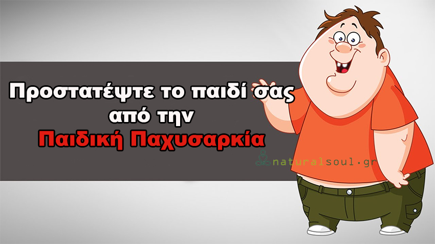 Παιδική Παχυσαρκία: Προστατέψτε το Παιδί σας από την Παχυσαρκία και βοηθήστε το να Παραμείνει Υγιές!