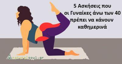 Γυμναστική για Γυναίκες – Δείτε 5 Βασικές Ασκήσεις Μυϊκής Ενδυνάμωσης!