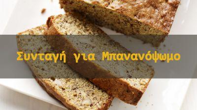 Φτιάξτε Ψωμί Μπανάνας Χωρίς Γλουτένη