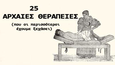 25 Αρχαίες Θεραπευτικές Μέθοδοι (που οι περισσότεροι έχουμε ξεχάσει)!