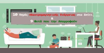 10 Πηγές Ηλεκτρομαγνητικής Ακτινοβολίας στο Σπίτι & 9 Φυτά που την Απορροφούν!