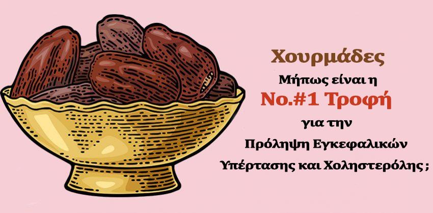 Χουρμάδες! Μήπως είναι η Νο. #1 Τροφή για την Πρόληψη Εγκεφαλικών, Υπέρτασης και Χοληστερόλης;