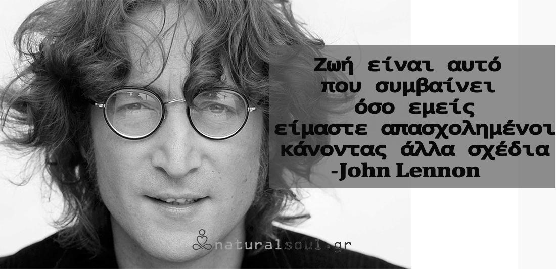 15 Σκέψεις του John Lennon για την Αγάπη, τη Ζωή και την Ειρήνη.