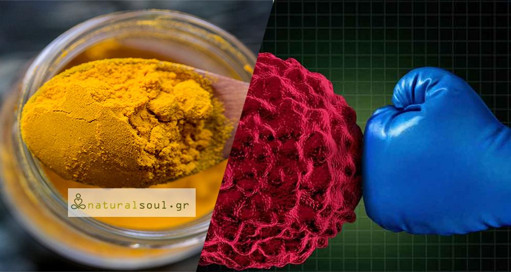 Κουρκουμίνη: Μάθετε ποιες Ασθένειες μπορεί να Καταπολεμήσει