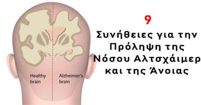 9 Συνήθειες για την Πρόληψη της Νόσου Αλτσχάιμερ και της Άνοιας – Αρχίζοντας από Σήμερα!