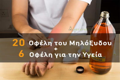 20 Χρήσεις του Μηλόξυδου & 6 Οφέλη για την Υγεία!