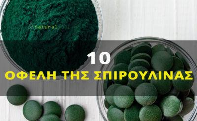 Οφέλη της Σπιρουλίνας: 10 Σοβαροί Λόγοι για να Εντάξουμε στη διατροφή μας αυτή την Υπερτροφή