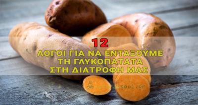 12 Σημαντικοί Λόγοι για να Βάλουμε τις Γλυκοπατάτες στη Ζωή μας!