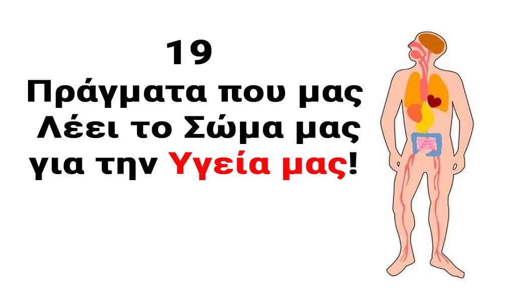 19 Πράγματα που μας Λέει το Σώμα μας για την Υγεία μας!