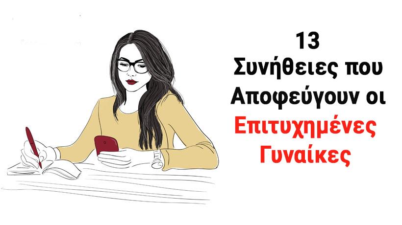 13 Συνήθειες που Αποφεύγουν οι Επιτυχημένες Γυναίκες!