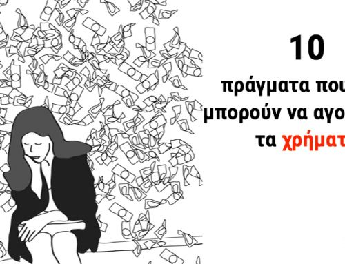 10 Ανεκτίμητες Αξίες που τα Χρήματα δεν μπορούν να Αγοράσουν…