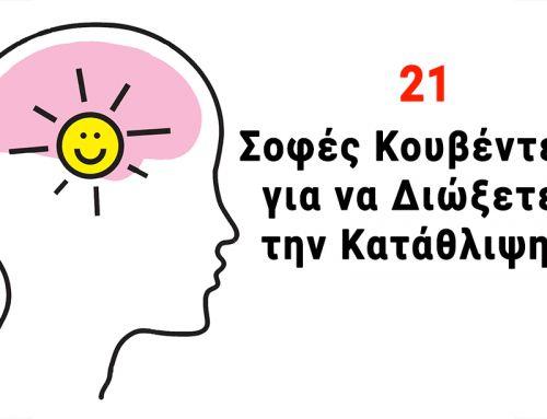 21 Σοφές Κουβέντες για να Διώξετε την Κατάθλιψη