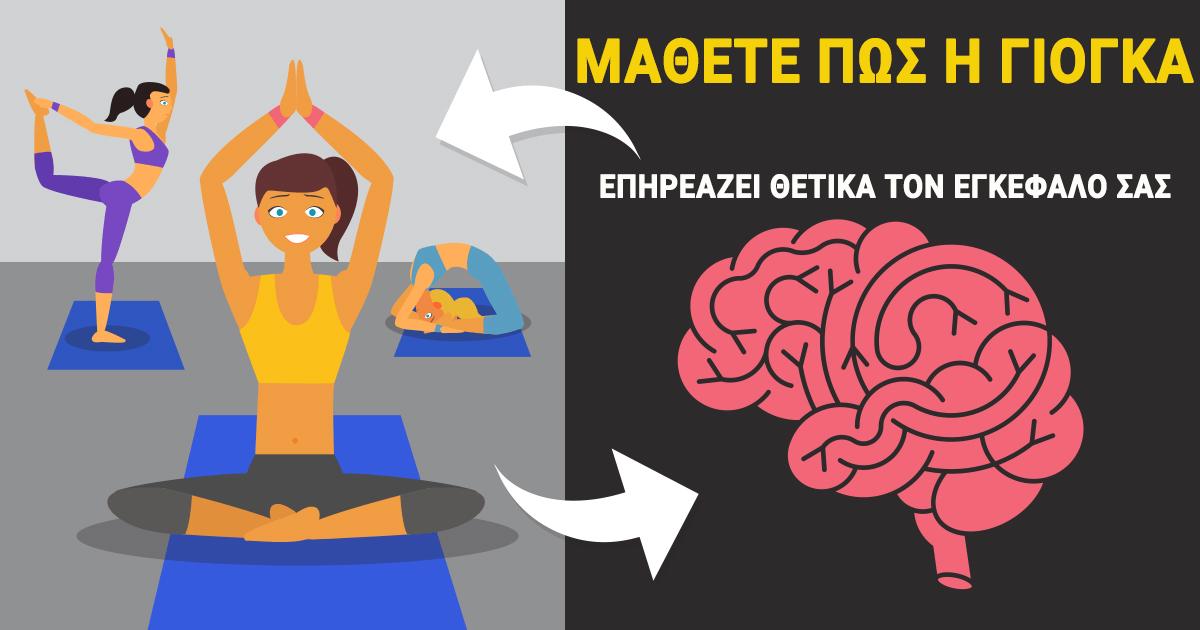 Γιόγκα! Μπορεί να Επηρεάσει Θετικά τον Εγκέφαλο! (και μας κάνει καλό!)