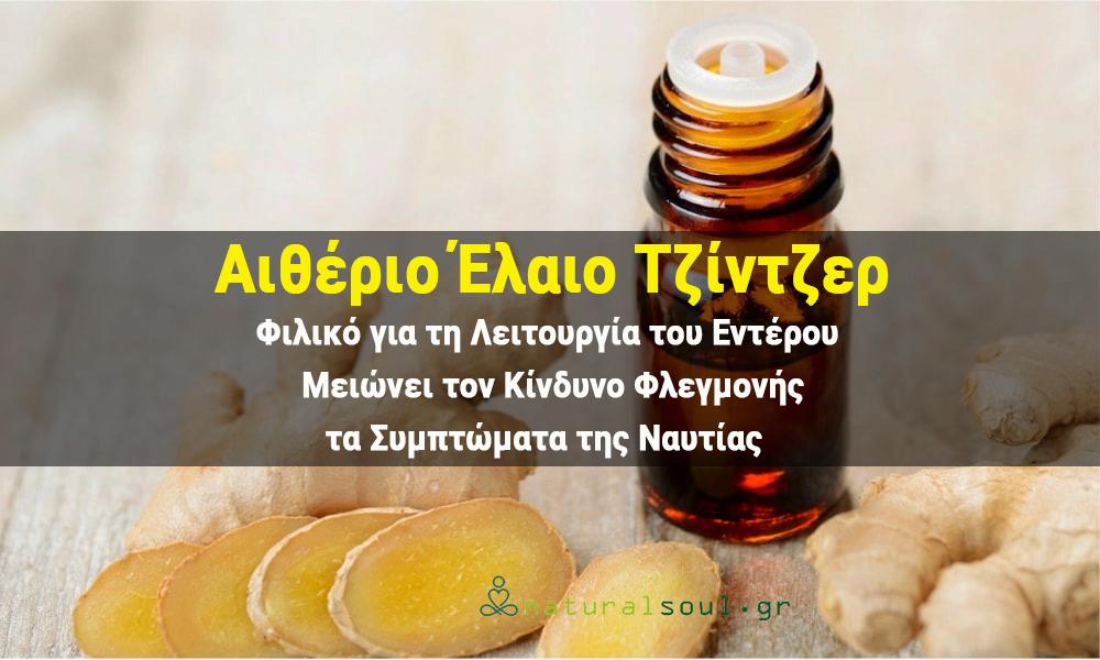 Αιθέριο έλαιο Τζίντζερ : Φιλικό για τη Λειτουργία του Εντέρου – Μειώνει τον Κίνδυνο Φλεγμονής και τα Συμπτώματα της Ναυτίας!