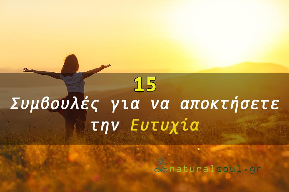 Πως να είστε Ευτυχισμένοι : 15 Συμβουλές που θα Αλλάξουν τη Ζωή σας!